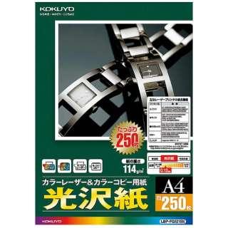 カラーレーザー&カラーコピー用紙 光沢(A4・250枚) LBP-FG1215N
