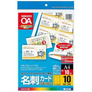 カラーLBP&PPC用名刺カード A4 10面付 10枚 白色度98%程度 LBP-10N