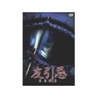 友引忌 【DVD】