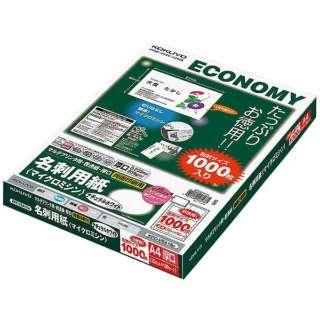 〔各種プリンタ〕 名刺用紙 1000枚 (A4サイズ 10面×100シート・ナチュラル白) KPC-VEA15W