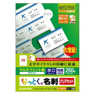 なっとく。名刺 250枚 (A4サイズ 10面×25シート) MT-JMK2WNシリーズ ホワイト MT-JMK2WNZ