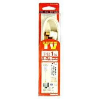 1mアンテナケーブル(L型プラグ-F型接栓)4FL1W-BC 【生産完了品】