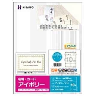 〔各種プリンタ〕 名刺・カード 10枚 (A4サイズ 10面×10シート・アイボリー)  BM108S