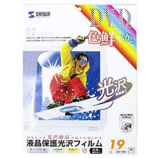 液晶光沢保護フィルム(19.0型) LCD-190K [19.0型]