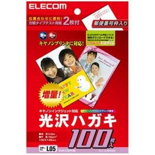 インクジェットプリンタ対応 光沢ハガキ用紙 (ハガキサイズ・100枚) EJH-CGHシリーズ ホワイト EJH-CGH100