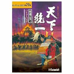 セレクション2000シリーズ 天下統一 〜相剋の果て〜バリューパック