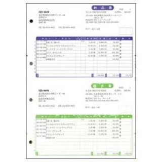 納品書 (1000枚) 332001