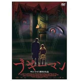 ブギーマン【DVD】