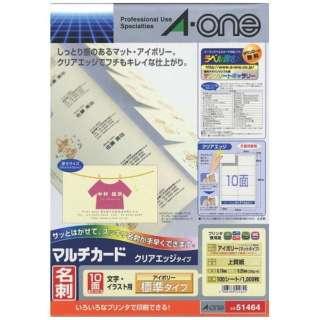 マルチカード 名刺 1000枚 (A4サイズ 10面×100シート) アイボリー 51464