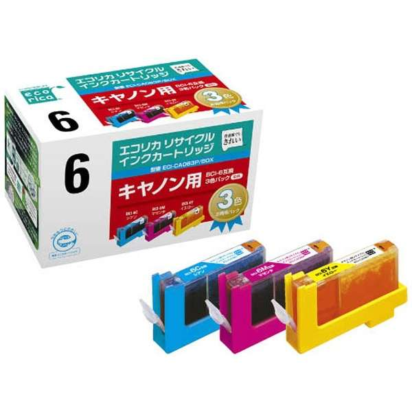ECI-CA063P/BOX 互換プリンターインク エコリカ 3色パック