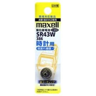 【酸化銀電池】時計用(1.55V) SR43W-1BT-A【日本製】