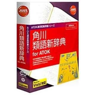 〔Win・Mac版〕 角川類語新辞典 for ATOK (NW2)