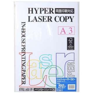 ハイパーレーザーコピー ホワイト (A3/160g・50枚) HP202