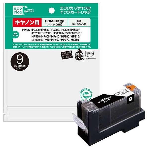 ECI-CA09B 互換プリンターインク エコリカ ブラック