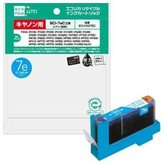 ECI-CA07EC 互換プリンターインク エコリカ シアン