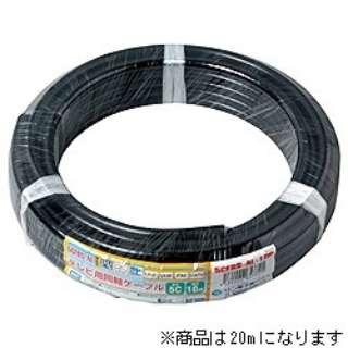 20mアンテナケーブル(直付未加工-直付未加工)5CFBS-AL-20P 黒