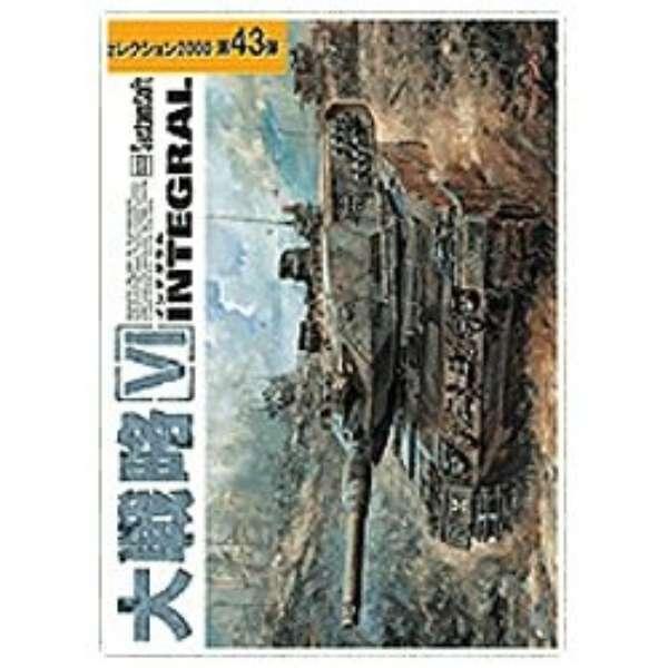 """""""セレクション2000"""" 第43弾 大戦略 VI インテグラル"""