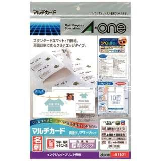 〔インクジェット〕 マルチカード 名刺 100枚 (A4サイズ 10面×10シート) 白無地 51801
