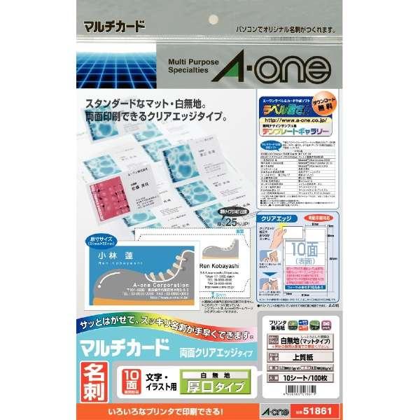 〔各種プリンタ〕 マルチカード 名刺 100枚 (A4サイズ 10面×10シート・白無地) 51861