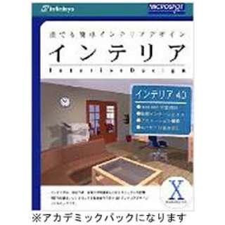 ◆要申請書◆ インテリア 4.0 for Mac ≪アカデミックパック≫