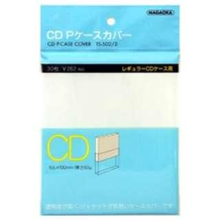 CD用Pケースカバー TS-502/3