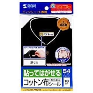 コットン布シール・お名前用 インクジェット LB-NAME17NU4K [はがき /3シート /18面]