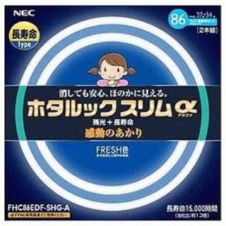 FHC86EDF-SHG-A 丸形スリム蛍光灯(FHC) ホタルックスリムα FRESH色 [昼光色]