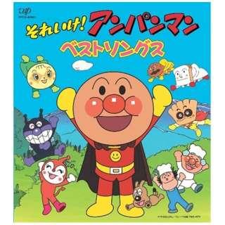 (アニメーション)/それいけ!アンパンマン アンパンマンベストソングス 【CD】