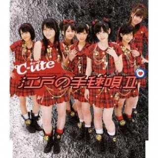 ℃-ute/江戸の手毬唄II 通常盤 【CD】