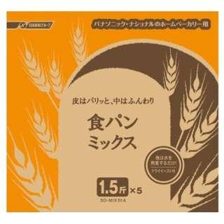 食パンミックス (1.5斤分×5) SD-MIX51A