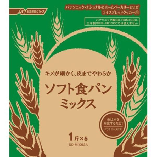 ソフト食パンミックス (1斤分×5) SD-MIX62A