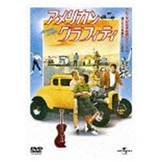 アメリカン・グラフィティ 【DVD】