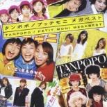 タンポポ/プッチモニ/タンポポ/プッチモニ メガベスト DVD付 【CD】