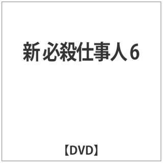 新 必殺仕事人 6 【DVD】
