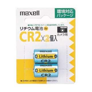 CR2.2BP カメラ用電池 [2本 /リチウム]