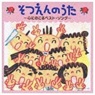 そつえんのうた ~心にのこるベスト・ソング~ 【CD】