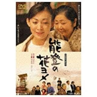 能登の花ヨメ 【DVD】
