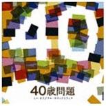 「40歳問題」ミニ・オリジナル・サウンドトラック 【CD】
