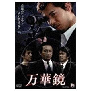 万華鏡 【DVD】