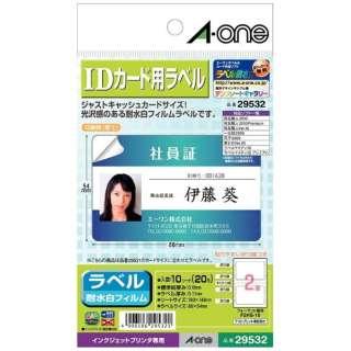 インクジェットプリンタ専用 IDカード用 透明 29532 [はがき /10シート /2面 /光沢]