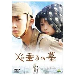火垂るの墓 【DVD】