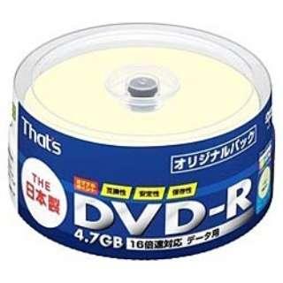 DR-47PCBB25BN データ用DVD-R That's(ザッツ) [25枚 /4.7GB /インクジェットプリンター対応]