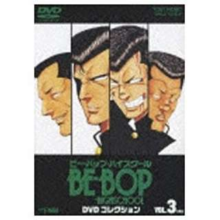 BE-BOP-HIGHSCHOOL DVDコレクション VOL.3 【DVD】