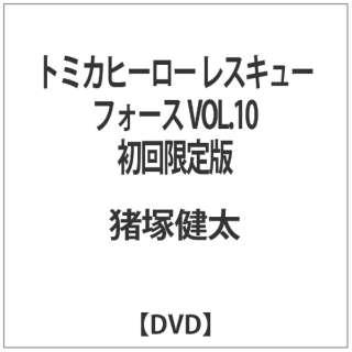 トミカヒーロー レスキューフォース VOL.10 初回限定版 【DVD】