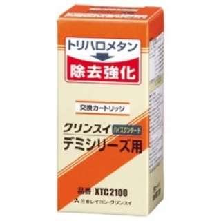 交換用カートリッジ デミシリーズ デミキューブ ブルー XTC2100 [1個]