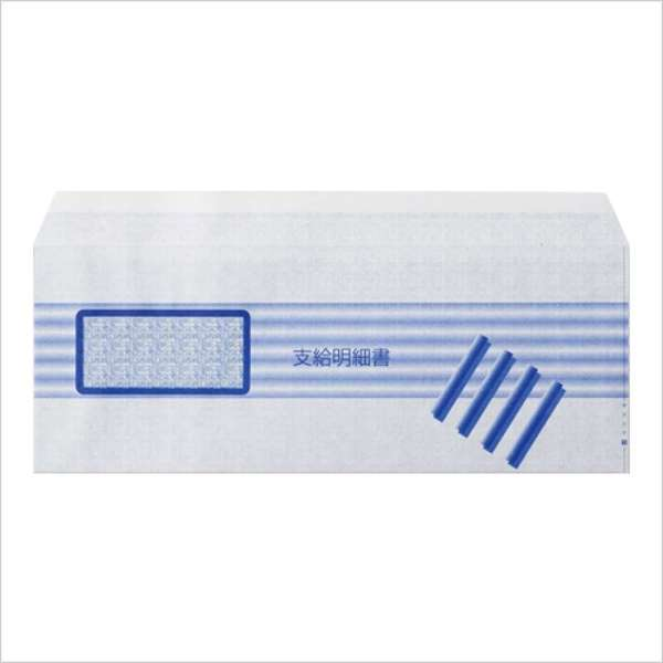 支給明細書封筒 B5白紙用 (500枚) Q38B