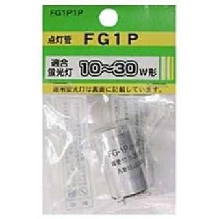 点灯管 (10W~30W用) FG1P1P