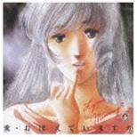 羽田健太郎(音楽)/映画「超時空要塞マクロス」 愛・おぼえていますか[音楽篇] 【CD】