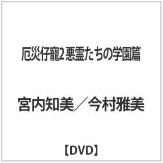 厄災仔寵2 悪霊たちの学園篇 【DVD】