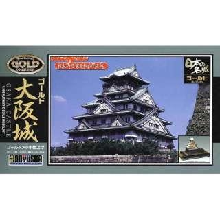 1/800 ゴールドコレクション 大阪城